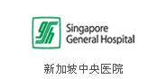 新加坡中央医院