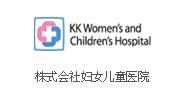 株式会社妇女儿童医院